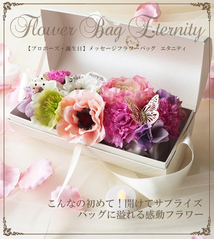 【プロポーズ・誕生日】メッセージフラワーバッグ エタニティ