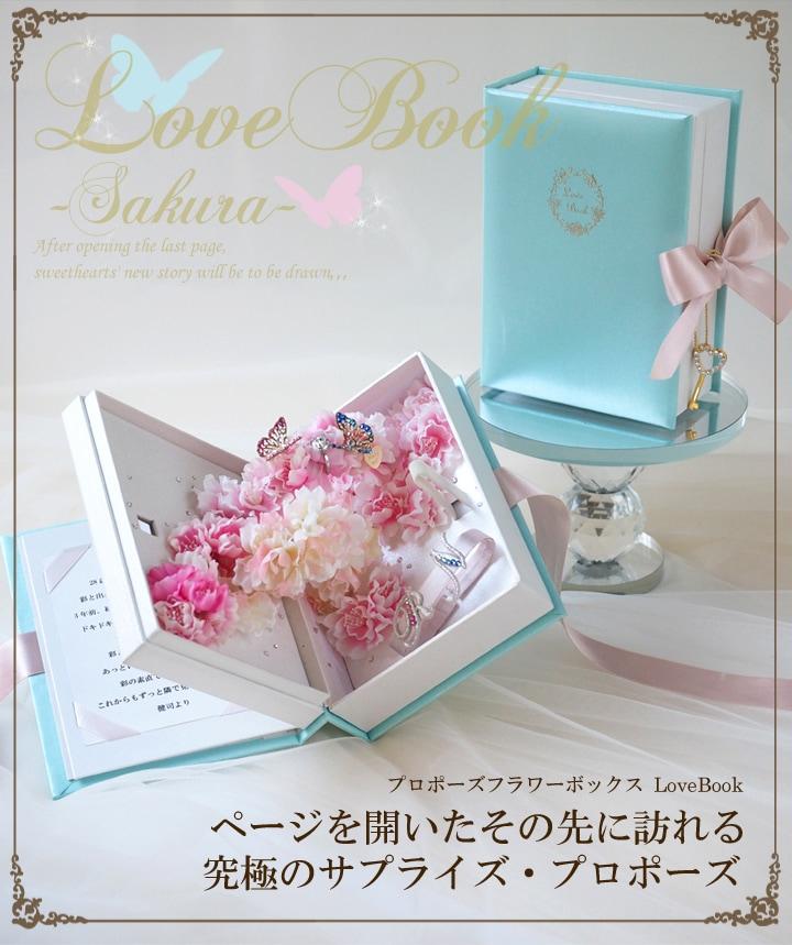 プロポーズフラワーボックス LoveBook この春、ページを開いた先に訪れる究極のサプライズ・プロポーズ