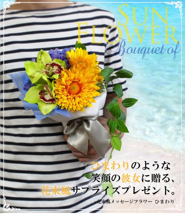ヒマワリのような笑顔の彼女に贈る 花束風サプライズプレゼント 花束風メッセージフラワー  ひまわり