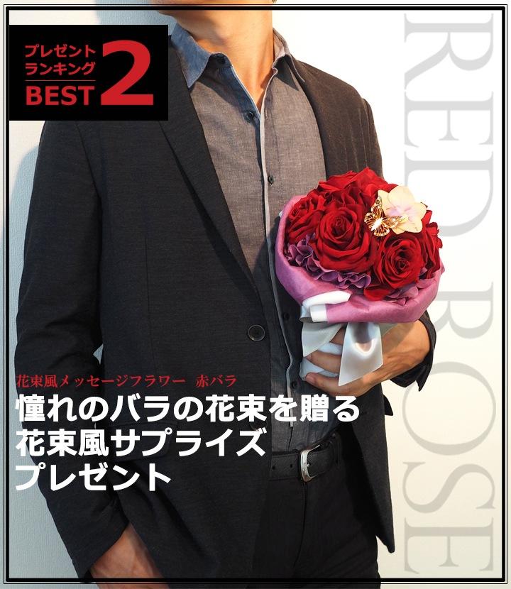 憧れのバラの花束を贈る花束風サプライズプレゼント