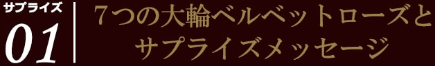 7つの大輪ベルベットローズとサプライズメッセージ