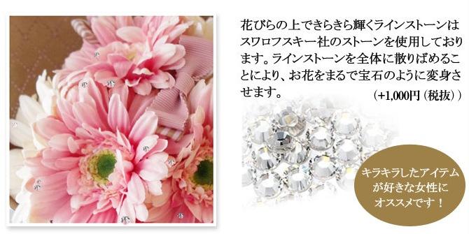 花びらの上できらきら輝くラインストーンはスワロフスキー社のストーンをしようしております。ラインストーンを全体に散りばめることにより、お花をまるで宝石のように変身させます。
