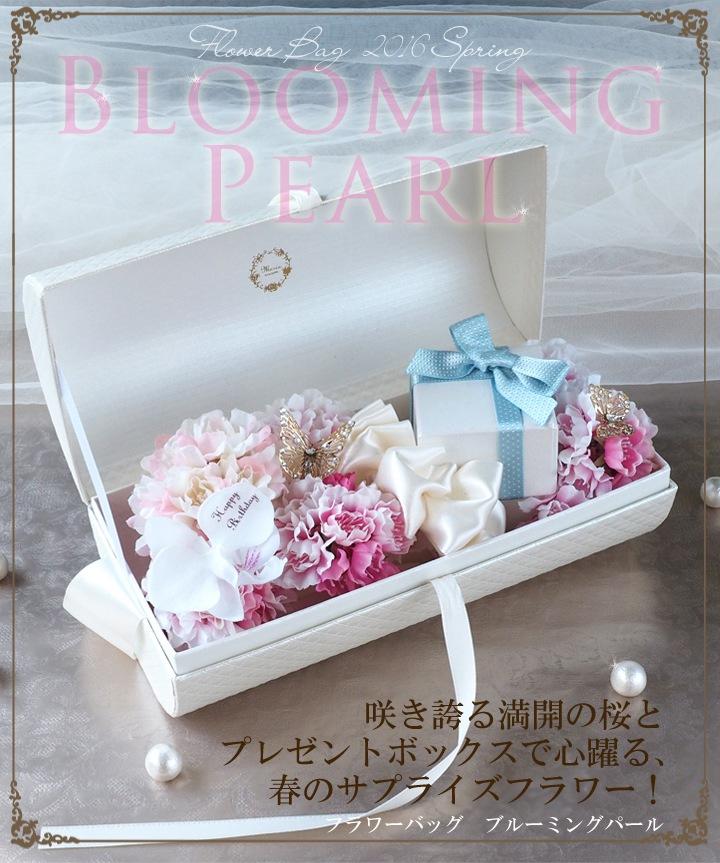 咲き誇る満開の桜とプレゼントボックスで心踊る、春のサプライズフラワー! フラワーバッグ ブルーミングパール