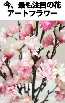 今、最も注目の花アートフラワー