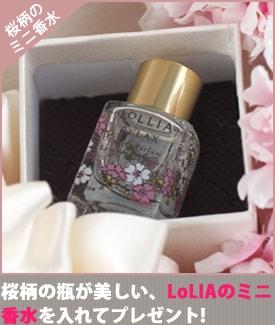 桜柄の瓶が美しい、LoLIAのミニ香水を入れてプレゼント!
