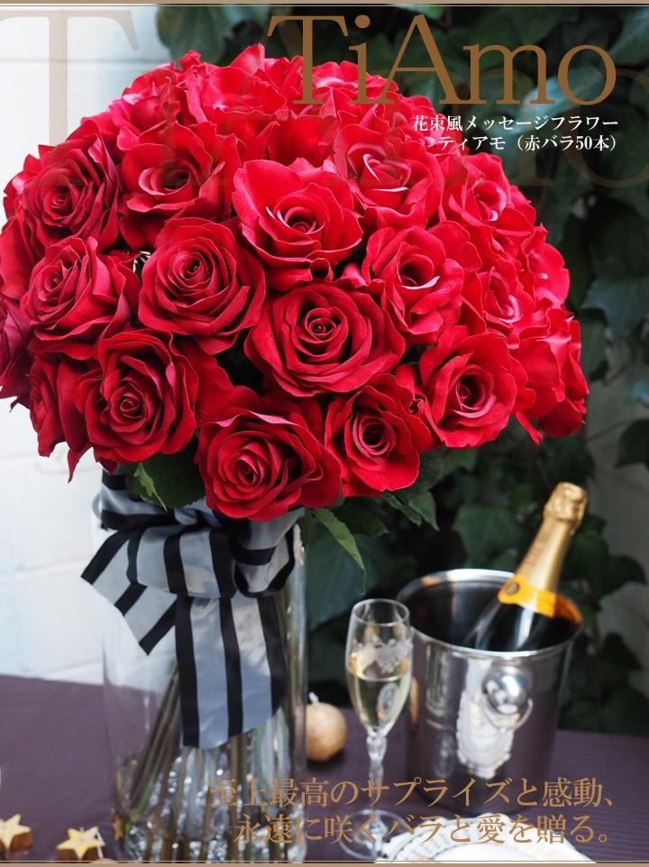 花束風メッセージフラワー  ティアモ(赤バラ50本)TiAmo 至上最高のサプライズと感動、永遠に咲くバラと愛を贈る。
