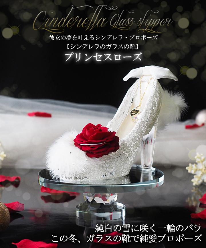 彼女の夢を叶えるシンデレラ・プロポーズ【シンデレラの靴】ホワイトクリスマス