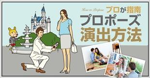 プロポーズ演出方法