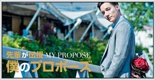 先輩が伝授 僕のプロポーズ
