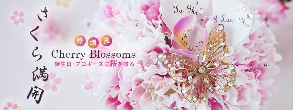 誕生日・プロポーズに桜を贈る さくら満開