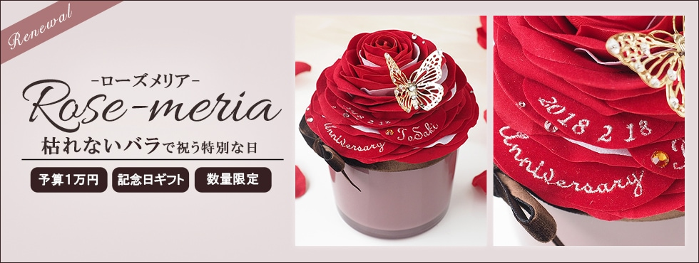 ローズメリア 枯れないバラで祝う特別な日