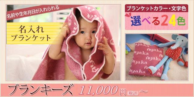 名入れブランケット ブランキーズ9,500円(税込み)〜