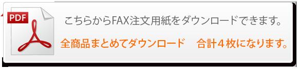 全商品まとめてダウンロード用 FAX注文用紙