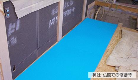 ベストボード使用例:神社・仏閣での修繕時