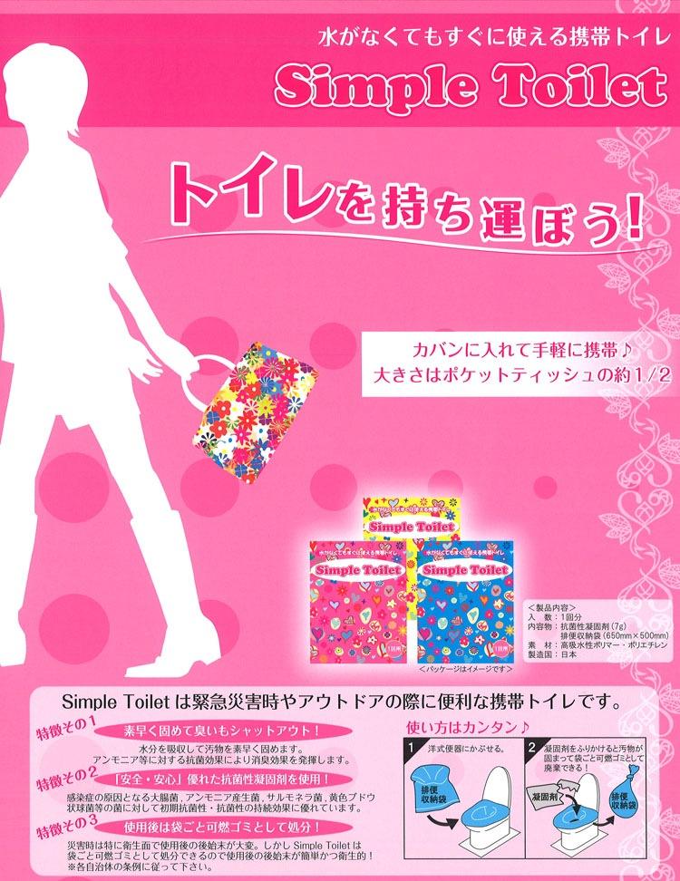 Simple Toilet(シンプルトイレ) (3回分/50セット)