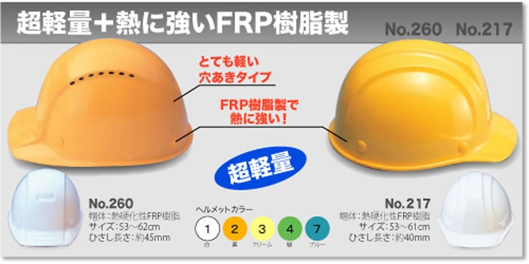 熱に強いFRP樹脂製