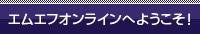 エムエフオンラインへようこそ!