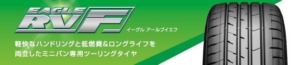 EAGLE RV-F<イーグル アールブイエフ>