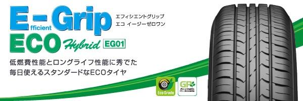 EfficientGrip ECO EG01<エフィシェントグリップ エコ イージーゼロワン>