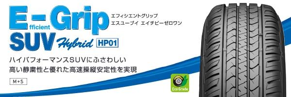 EfficientGrip SUV HP01<エフィシェントグリップ エスユーブイ エイチピーゼロワン>