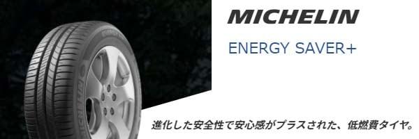 ミシュラン ENERGY SAVER