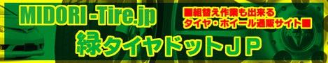 タイヤ交換 横浜/タイヤホイールセット通販【緑タイヤドットJP】