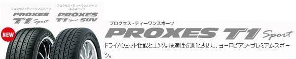 トーヨー プロクセス T1 sport