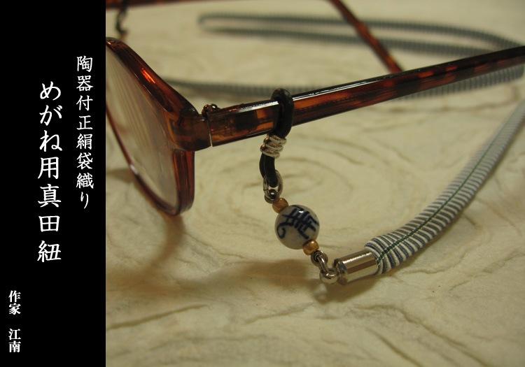 陶器付の粋な眼鏡ストラップ