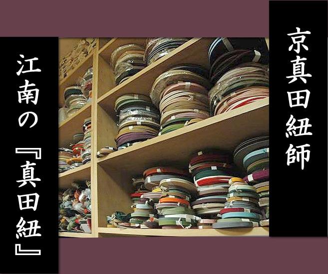 日本の美!京真田紐師■江南の真田紐■手にやさしく肌に優しく使いやすい