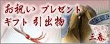 """お祝いギフト"""" title="""