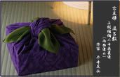 京友禅 風呂敷 正絹縮緬二巾 表裏染(紫・グリーン)   両面染め