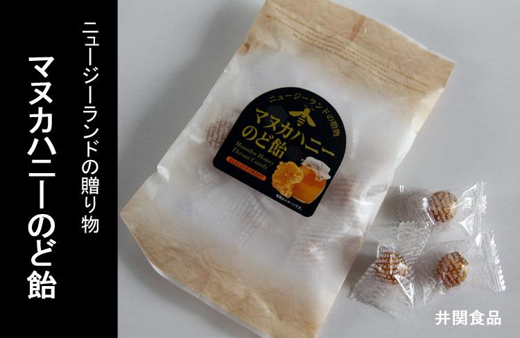"""マヌカハニーのど飴"""" title="""