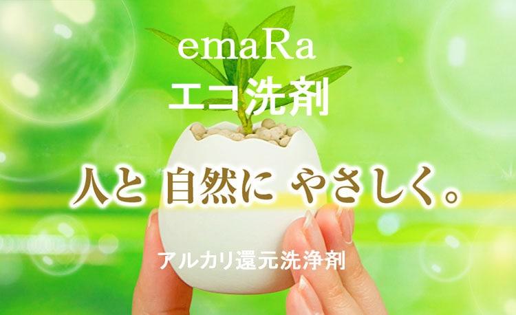 業務用エコ洗剤emaRa