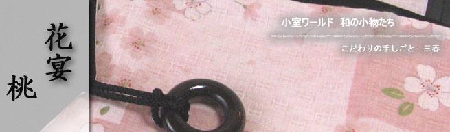 竹刀袋「花宴桃」