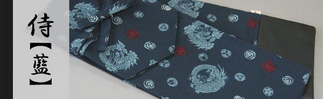 竹刀袋「侍 藍」