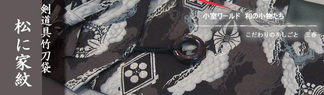 松に家紋 黒