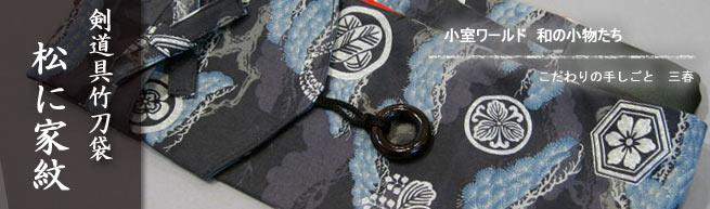 竹刀袋「松に家紋 紺」