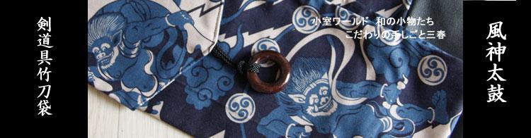 竹刀袋「風神太鼓」
