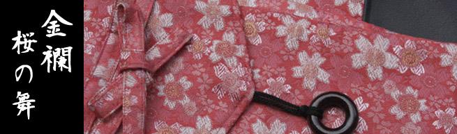 金襴 桜の舞(ピンク)