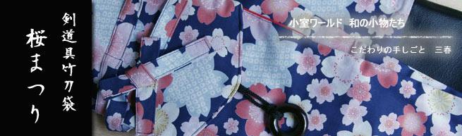 竹刀袋「桜まつり 藍色」