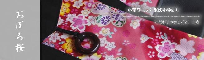 竹刀袋「おぼろ桜 桜色」
