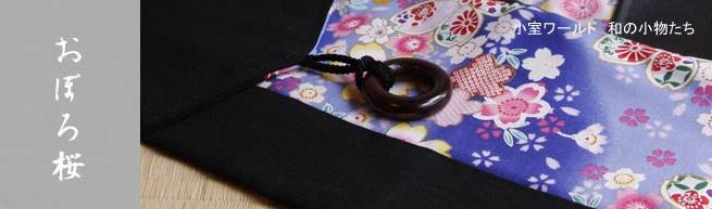 ■おぼろ桜 瑠璃色(るりいろ)