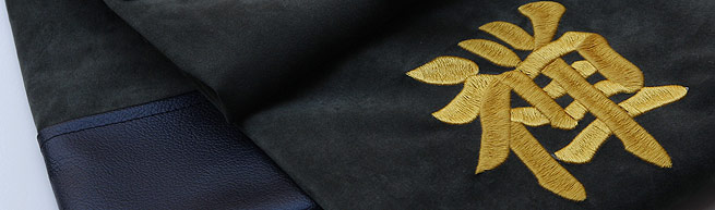 竹刀袋刺繍文字「禅」