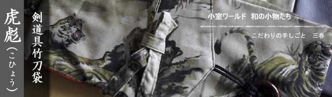 竹刀袋「虎彪」