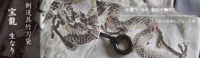 竹刀袋「宝龍」