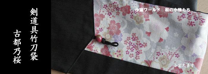 竹刀袋「古都乃桜」