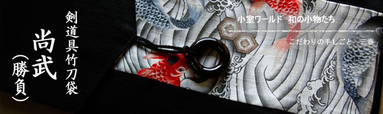 竹刀袋「尚武」