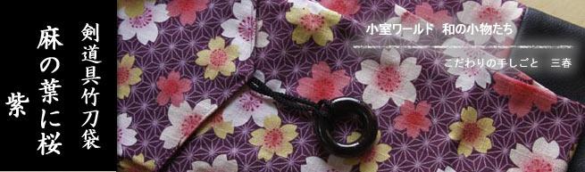 麻の葉に桜 紫