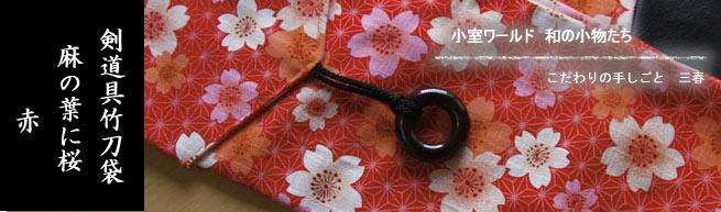麻の葉に桜 赤
