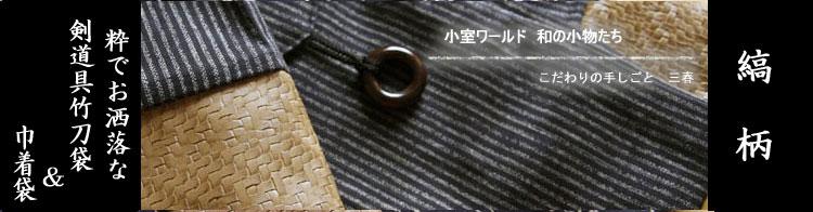 竹刀袋&巾着袋のセット「縞柄」